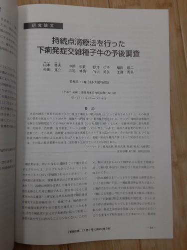 家畜診療論文