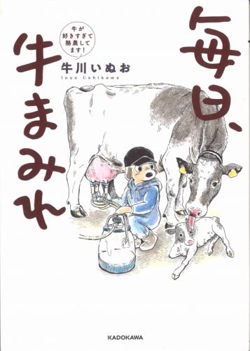①牛まみれ
