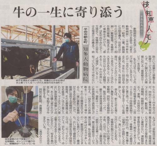 中日新聞採卵キャプチャ