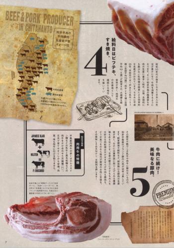 STEP知多酪農と肉キャプチャ②